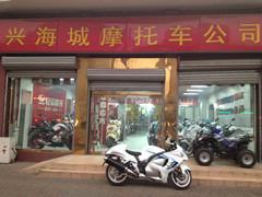 北京兴海城摩托车销售公司